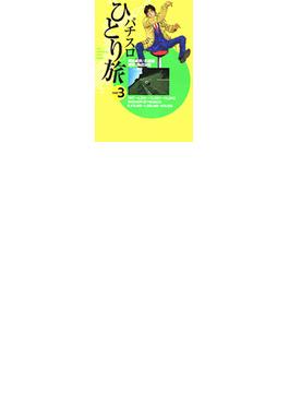 【46-50セット】パチスロひとり旅(ガイドワークスコミックス)
