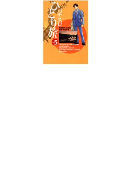 【86-90セット】パチスロひとり旅(ガイドワークスコミックス)