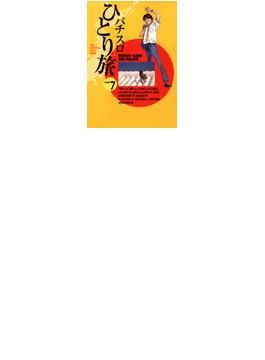 【126-130セット】パチスロひとり旅(ガイドワークスコミックス)