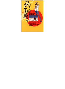 【136-140セット】パチスロひとり旅(ガイドワークスコミックス)