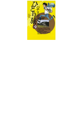 【156-160セット】パチスロひとり旅(ガイドワークスコミックス)