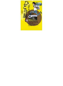 【161-165セット】パチスロひとり旅(ガイドワークスコミックス)