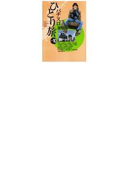 【191-195セット】パチスロひとり旅(ガイドワークスコミックス)