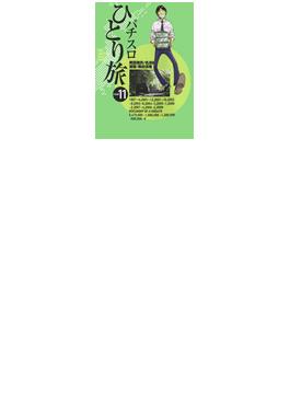 【206-210セット】パチスロひとり旅(ガイドワークスコミックス)