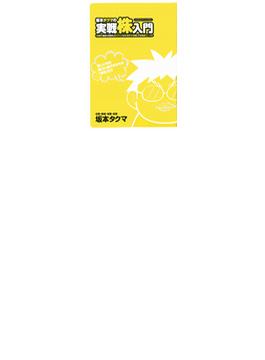 【26-30セット】坂本タクマの実践株入門(ガイドワークスコミックス)