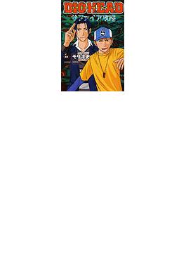 【106-110セット】パチスロダイオヘッド(ガイドワークスコミックス)