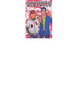 【186-190セット】パチスロダイオヘッド(ガイドワークスコミックス)