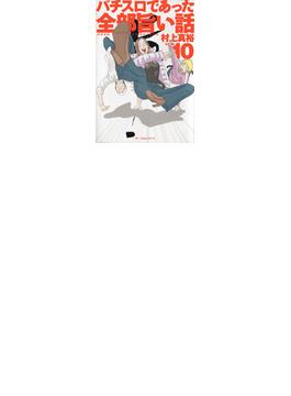 【161-165セット】パチスロであった全部旨い話(ガイドワークスコミックス)