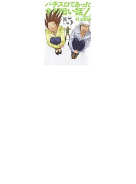 【61-65セット】パチスロであった全部旨い話Z(ガイドワークスコミックス)