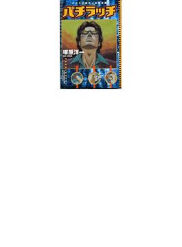 【6-10セット】パチラッチ(ガイドワークスコミックス)