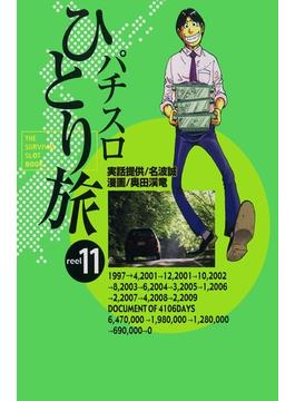 【11-15セット】パチスロひとり旅
