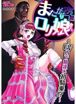 【全1-3セット】またがり妄想ロリ娘さん~EV内で勘違い初騎乗!?~(むっちりプルコミ)