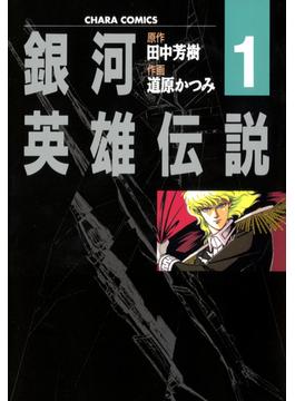 【1-5セット】銀河英雄伝説(Charaコミックス)