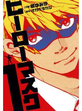 【全1-5セット】ヒーローマスク(ヒーローズコミックス)