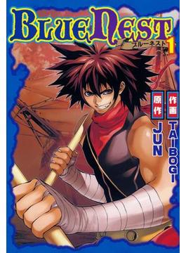 【全1-3セット】BLUE NEST(ヒーローズコミックス)