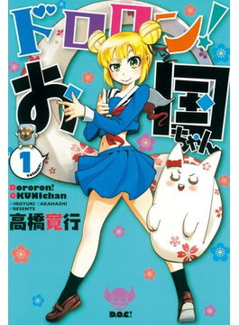 【全1-4セット】ドロロン!お国ちゃん(ヒーローズコミックス)