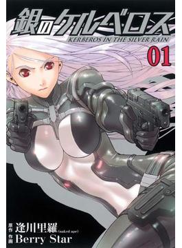【全1-3セット】銀のケルベロス(ヒーローズコミックス)