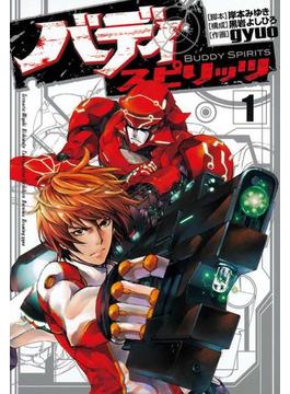 【全1-6セット】バディスピリッツ(ヒーローズコミックス)