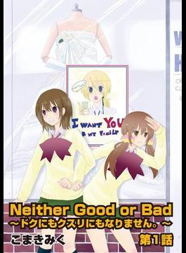 【全1-8セット】Neither Good or Bad ~ドクにもクスリにもなりません。~(百合★恋)