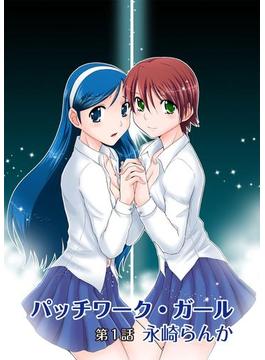 【全1-2セット】パッチワーク・ガール(百合★恋)