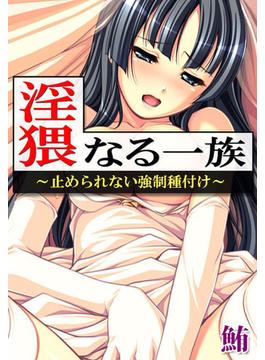 【1-5セット】淫猥なる一族~止められない強制種付け~(eternal)