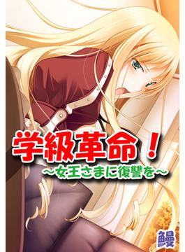 【1-5セット】学級革命!~女王さまに復讐を~(eternal)