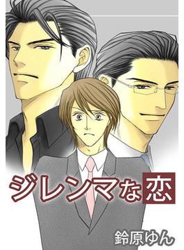【1-5セット】ジレンマな恋(zuiver)