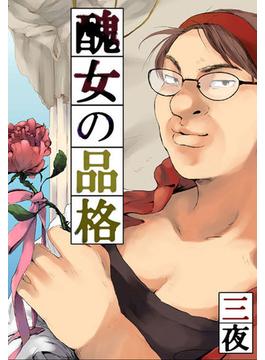【全1-6セット】醜女の品格(eternal)