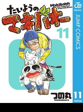 【11-15セット】たいようのマキバオー(ジャンプコミックスDIGITAL)