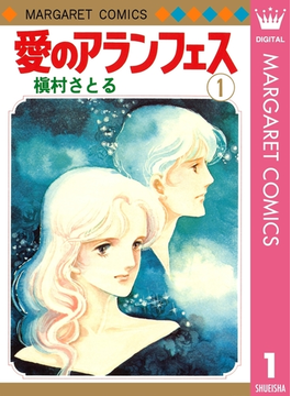 【全1-7セット】愛のアランフェス(マーガレットコミックスDIGITAL)