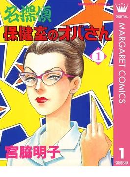 【1-5セット】名探偵保健室のオバさん(マーガレットコミックスDIGITAL)