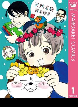 【全1-3セット】天然家族(マーガレットコミックスDIGITAL)