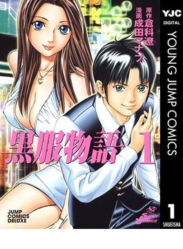 【全1-4セット】黒服物語(ヤングジャンプコミックスDIGITAL)