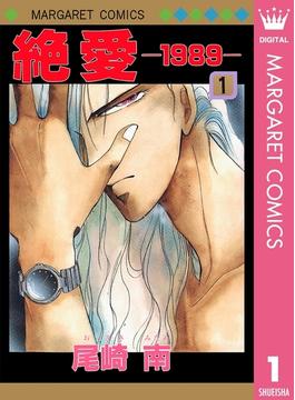 【全1-5セット】絶愛―1989―(マーガレットコミックスDIGITAL)