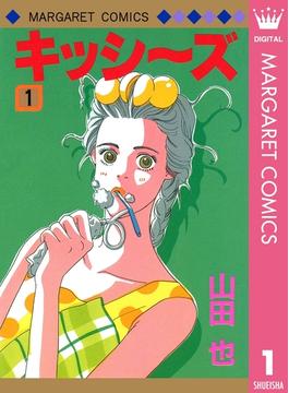 【全1-16セット】キッシ~ズ(マーガレットコミックスDIGITAL)