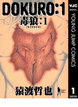 【全1-4セット】DOKURO―毒狼―(ヤングジャンプコミックスDIGITAL)