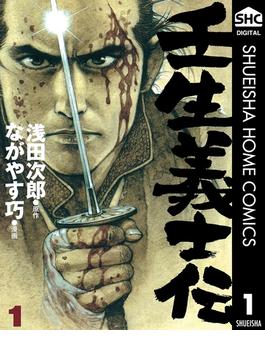 【全1-9セット】壬生義士伝(ヤングジャンプコミックスDIGITAL)