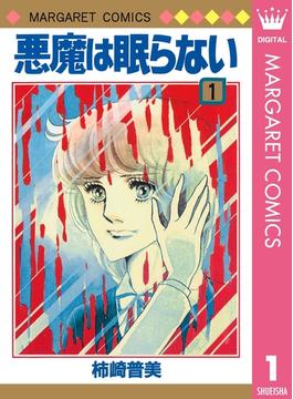 【全1-3セット】悪魔は眠らない(マーガレットコミックスDIGITAL)