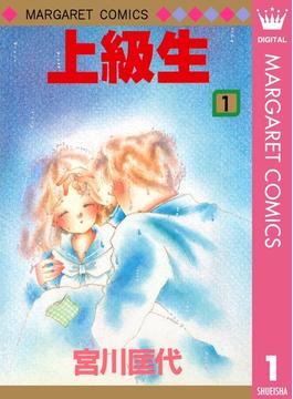 【全1-3セット】上級生(マーガレットコミックスDIGITAL)