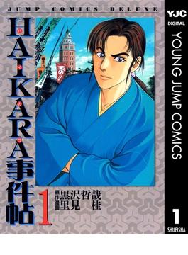 【全1-5セット】HAIKARA事件帖(ヤングジャンプコミックスDIGITAL)