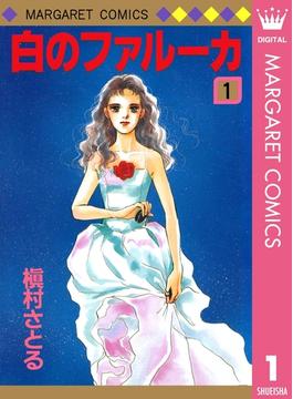 【全1-8セット】白のファルーカ(マーガレットコミックスDIGITAL)