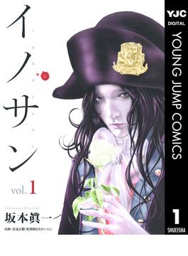 【1-5セット】イノサン(ヤングジャンプコミックスDIGITAL)