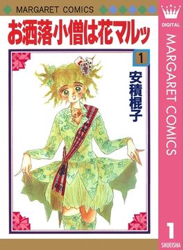 【1-5セット】お洒落小僧は花マルッ(マーガレットコミックスDIGITAL)