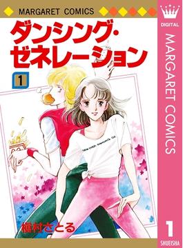 【全1-4セット】ダンシング・ゼネレーション(マーガレットコミックスDIGITAL)