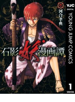 【1-5セット】石影妖漫画譚(ヤングジャンプコミックスDIGITAL)