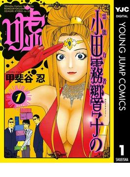 【1-5セット】霊能力者 小田霧響子の嘘(ヤングジャンプコミックスDIGITAL)