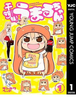 【全1-12セット】干物妹!うまるちゃん(ヤングジャンプコミックスDIGITAL)