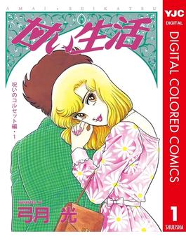 【全1-2セット】甘い生活 カラー版 呪いのコルセット編(ヤングジャンプコミックスDIGITAL)