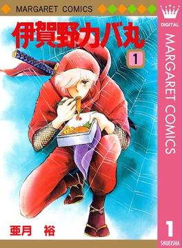 【1-5セット】伊賀野カバ丸(マーガレットコミックスDIGITAL)