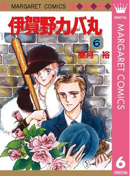 【6-10セット】伊賀野カバ丸(マーガレットコミックスDIGITAL)